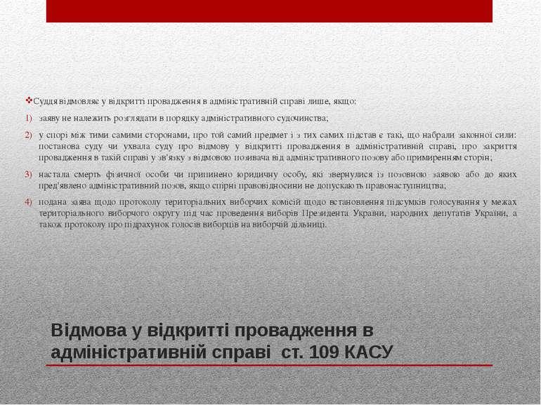Відмова у відкритті провадження в адміністративній справі ст. 109 КАСУ Суддя ...