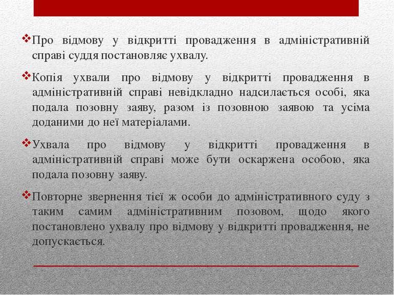 Про відмову у відкритті провадження в адміністративній справі суддя постановл...