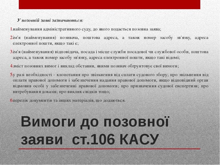 Вимоги до позовної заяви ст.106 КАСУ У позовній заяві зазначаються: найменува...