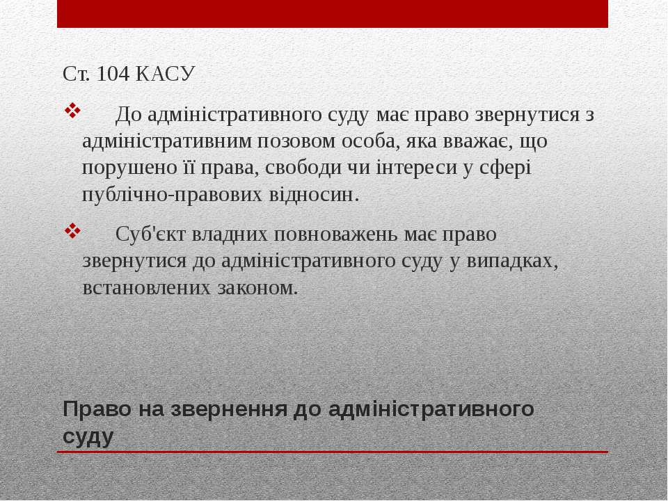 Право на звернення до адміністративного суду Ст. 104 КАСУ До адміністративног...