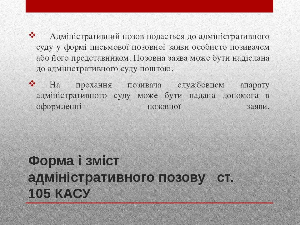 Форма і зміст адміністративного позову ст. 105 КАСУ Адміністративний позов по...