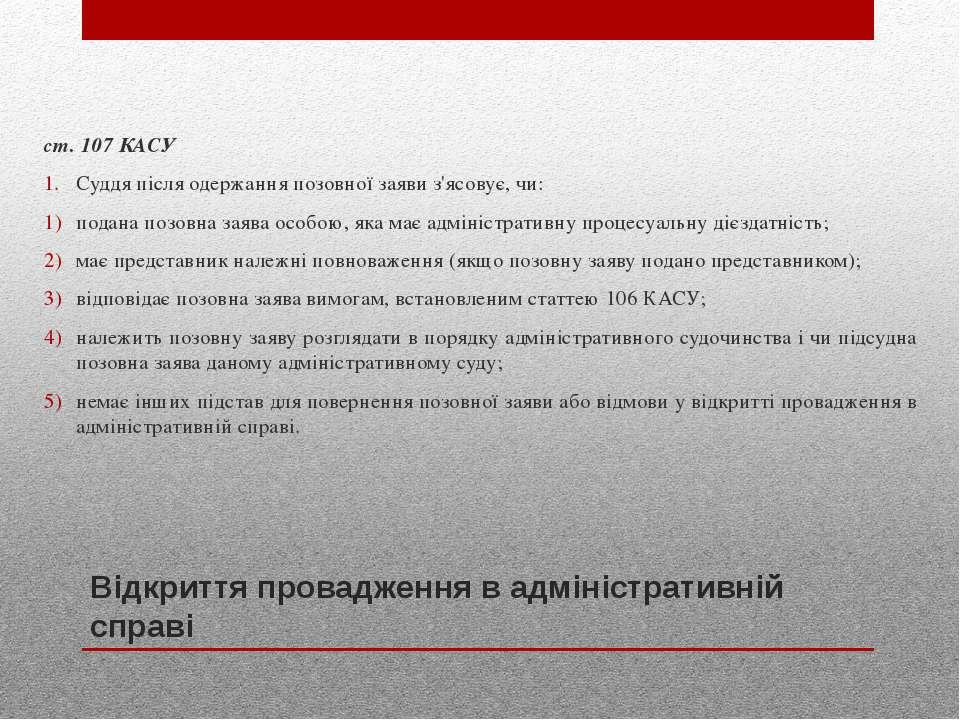 Відкриття провадження в адміністративній справі ст. 107 КАСУ Суддя після одер...