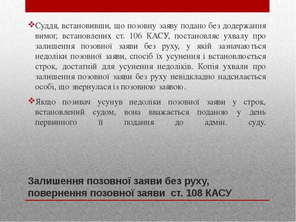 Залишення позовної заяви без руху, повернення позовної заяви ст. 108 КАСУ Суд...