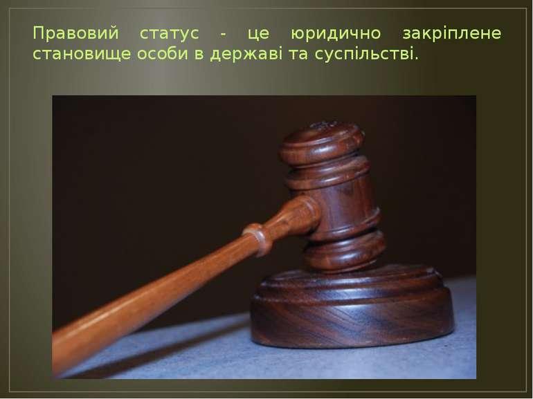 Конституційно-правовий статус адвокатури в україні