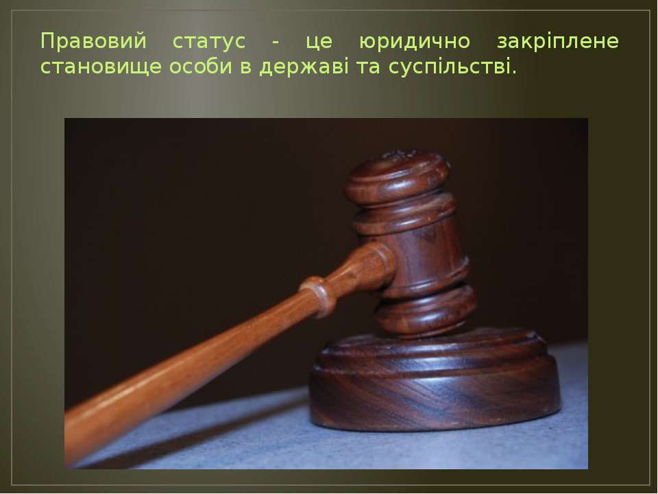 Правовий статус - це юридично закріплене становище особи в державі та суспіль...