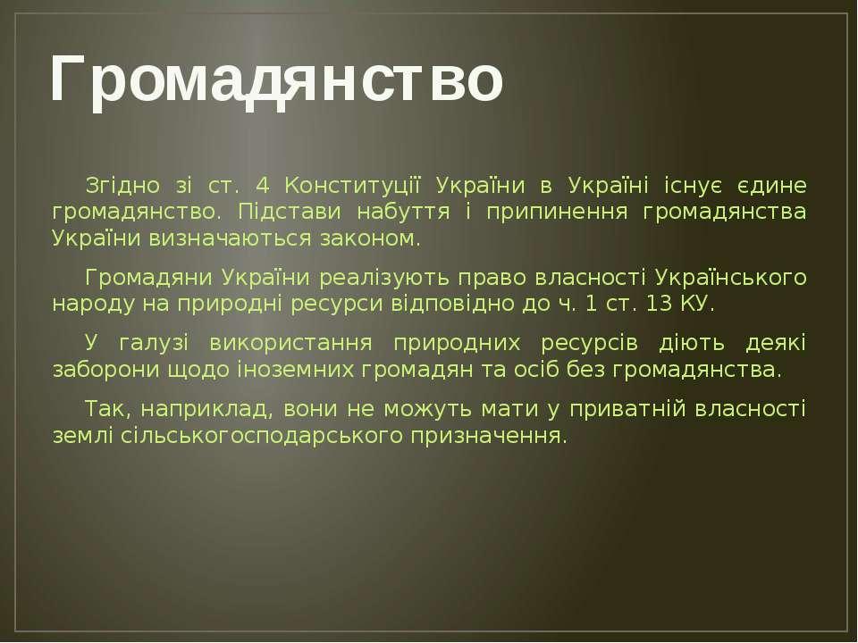 Згідно зі ст. 4 Конституції України в Україні існує єдине громадянство. Підст...