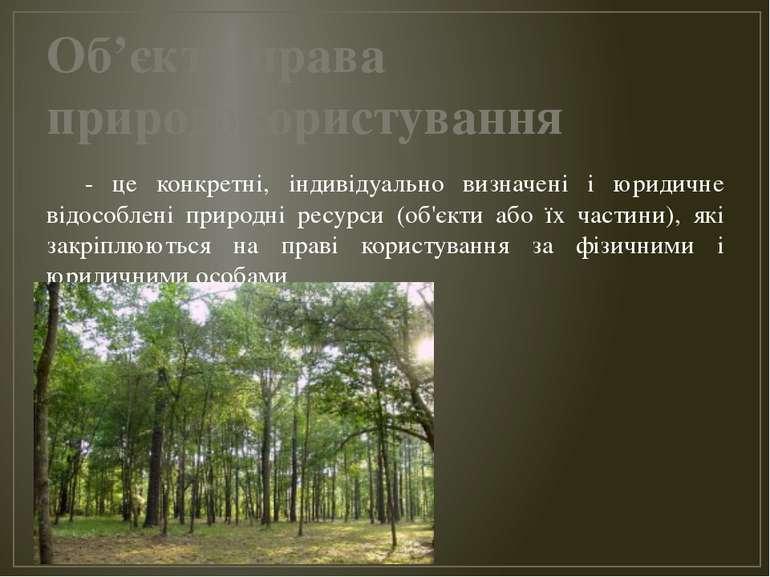 Об'єкти права природокористування - це конкретні, індивідуально визначені і ю...
