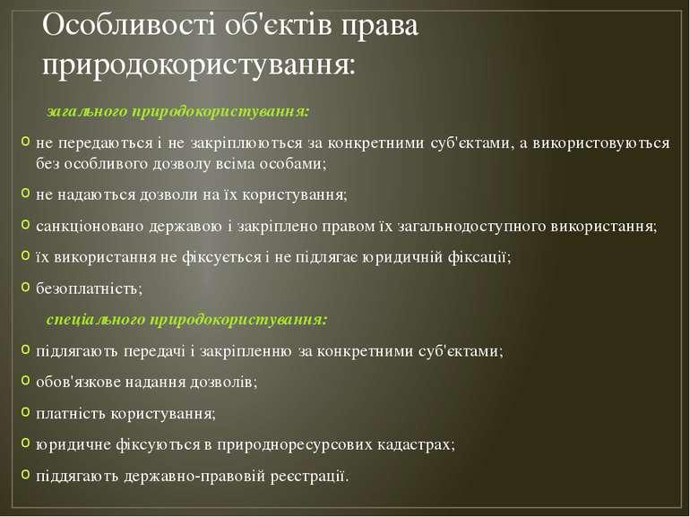 Особливості об'єктів права природокористування: загального природокористуванн...