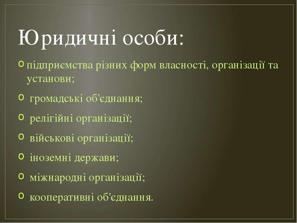 Юридичні особи: підприємства різних форм власності, організації та установи; ...