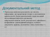 Документальний метод Припускає вивчення документів, що містять інформацію, що...
