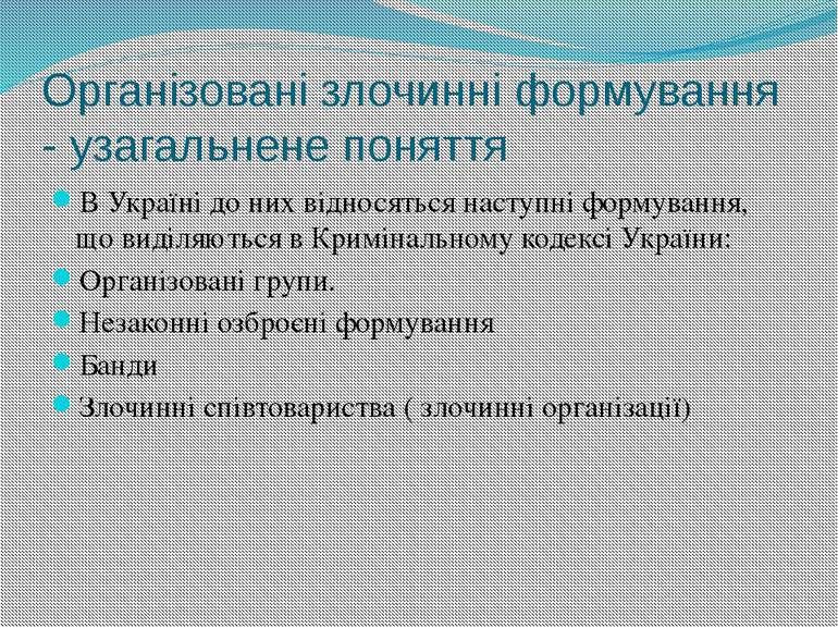 Організовані злочинні формування - узагальнене поняття В Україні до них відно...