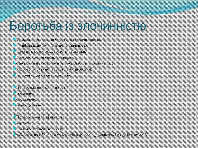 Боротьба із злочинністю Загальна організація боротьби із злочинністю: інформа...