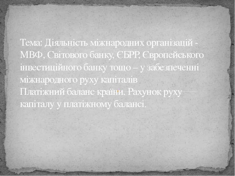 Тема: Діяльність міжнародних організацій - МВФ, Світового банку, ЄБРР, Європе...