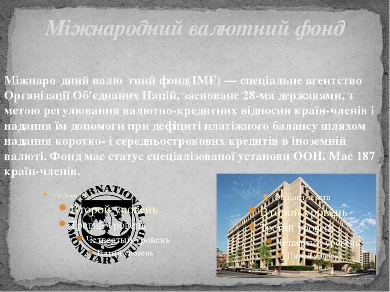 Міжнаро дний валю тний фонд(IMF) — спеціальне агентство Організації Об'єднани...
