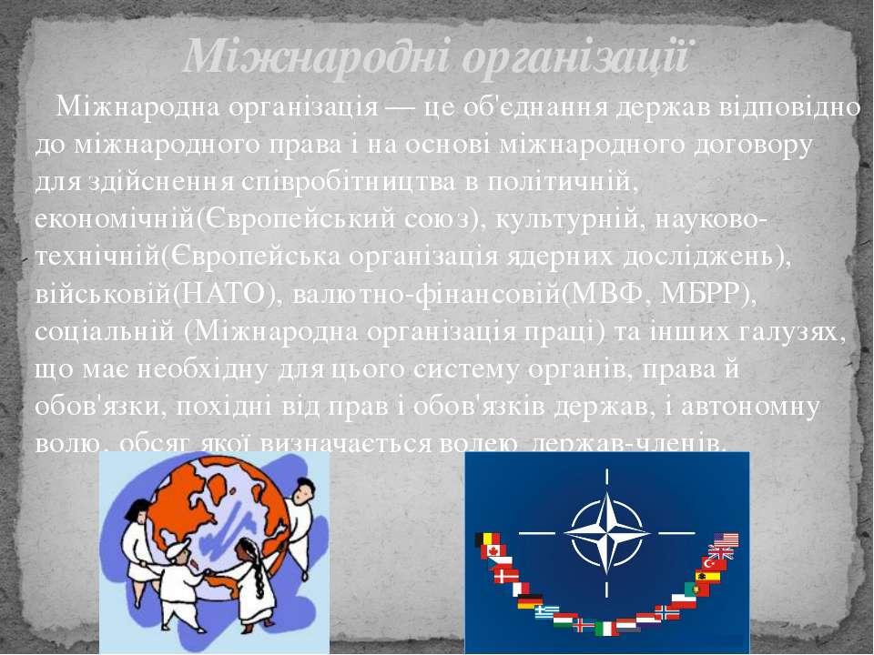 Міжнародна організація — це об'єднання держав відповідно до міжнародного прав...