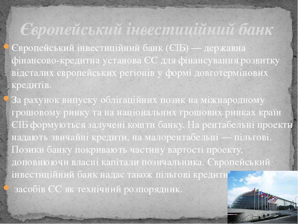 Європейський інвестиційний банк (ЄІБ) — державна фінансово-кредитна установа ...