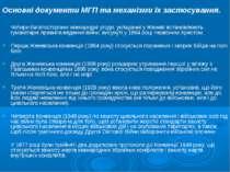 Основні документи МГП та механізми їх застосування. Чотири багатосторонні між...