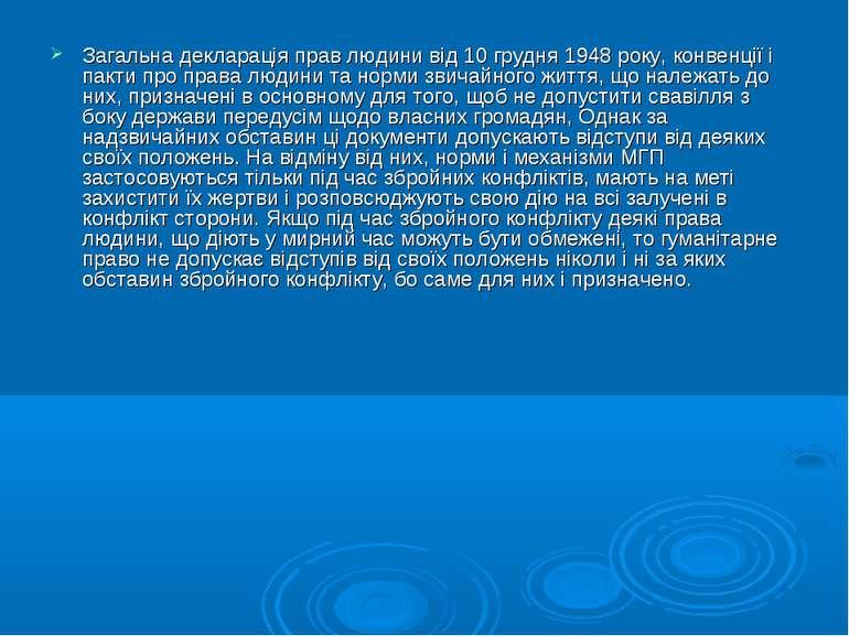Загальна декларація прав людини від 10 грудня 1948 року, конвенції і пакти пр...