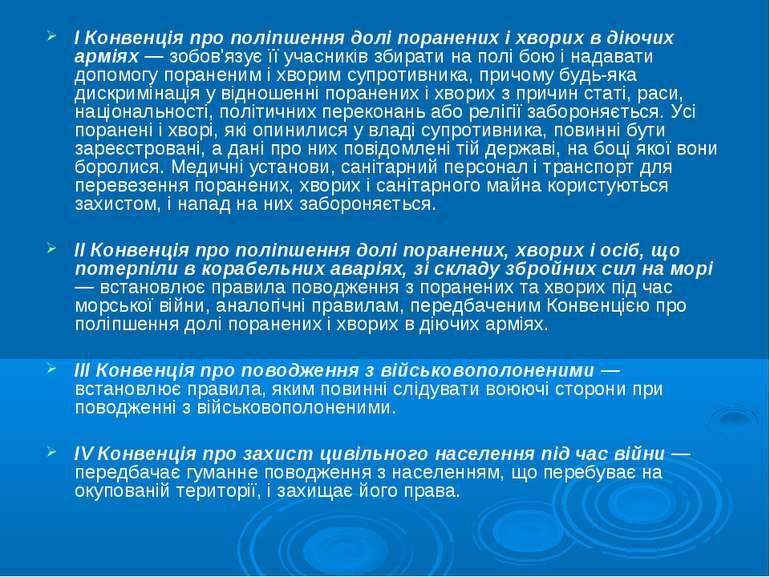 І Конвенція про поліпшення долі поранених і хворих в діючих арміях — зобов'яз...
