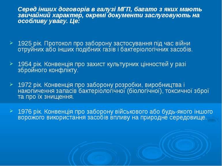 Серед інших договорів в галузі МГП, багато з яких мають звичайний характер, о...