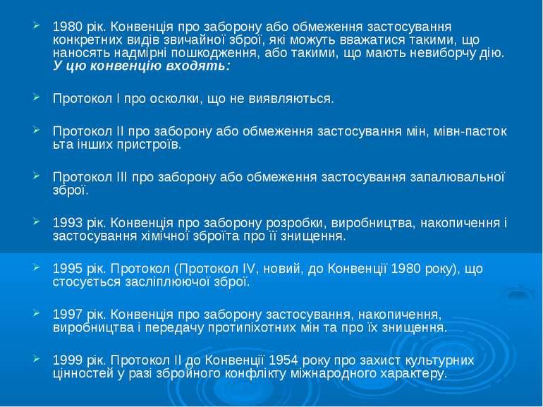 1980 рік. Конвенція про заборону або обмеження застосування конкретних видів ...