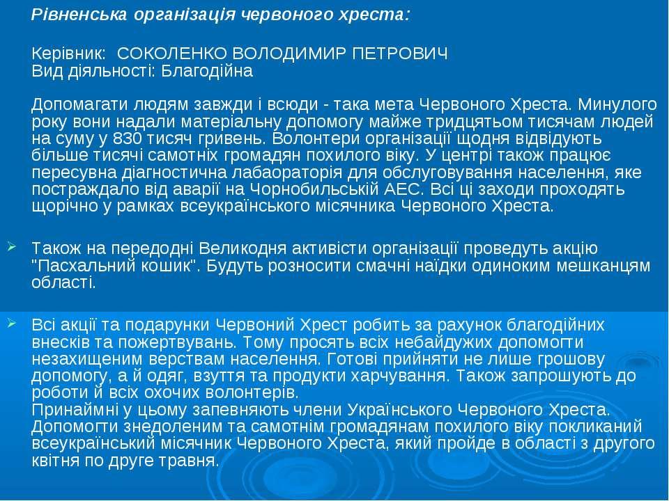 Рівненська організація червоного хреста: Керівник: СОКОЛЕНКО ВОЛОДИМИР ПЕТРОВ...