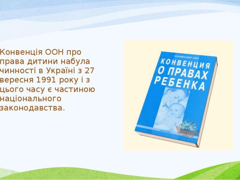 Конвенція ООН про права дитини набула чинності в Україні з 27 вересня 1991 ро...