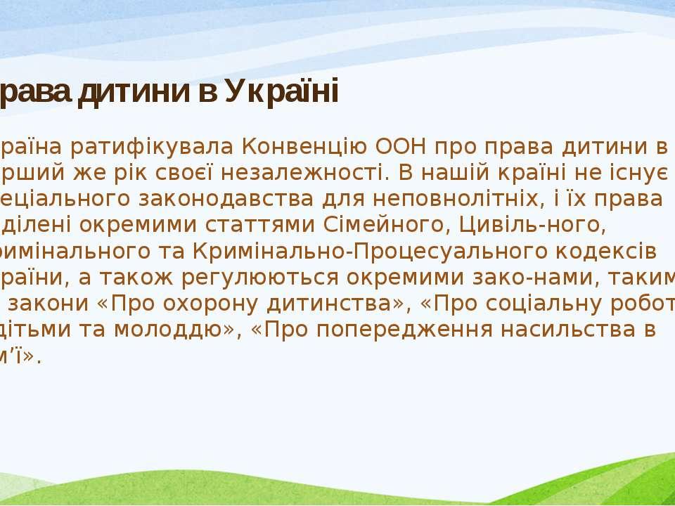 Права дитини в Україні Україна ратифікувала Конвенцію ООН про права дитини в ...