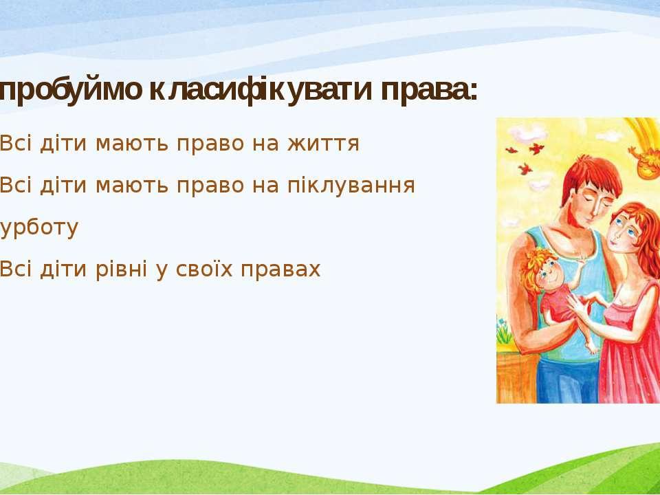 Спробуймо класифікувати права: Всі діти мають право на життя Всі діти мають п...