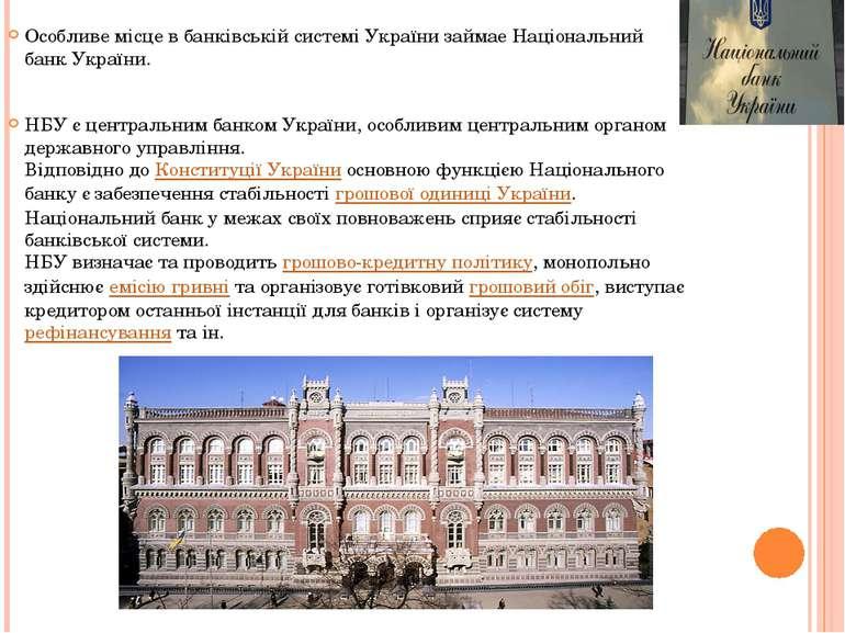 Особливе місце в банківській системі України займае Національний банк України...