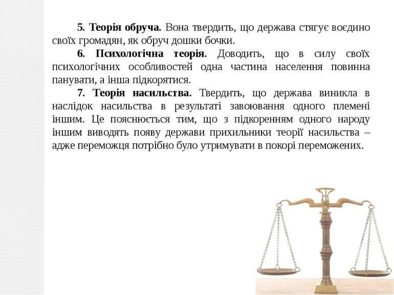 5. Теорія обруча. Вона твердить, що держава стягує воєдино своїх громадян, як...