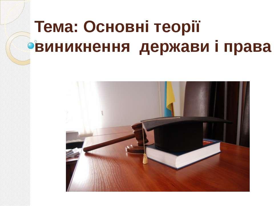 Тема: Основні теорії виникнення держави і права