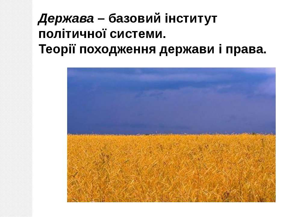 Держава – базовий інститут політичної системи. Теорії походження держави і пр...