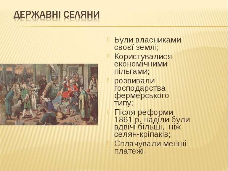 Були власниками своєї землі; Користувалися економічними пільгами; розвивали г...