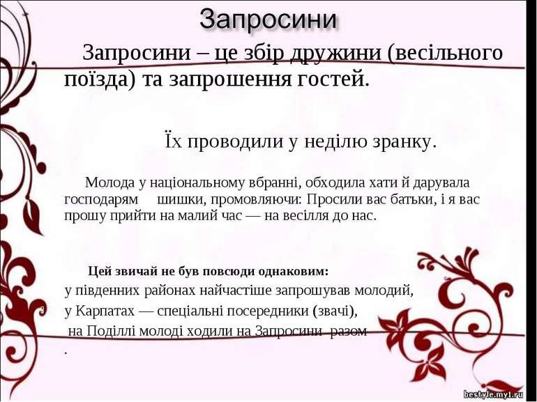 Запросини – це збір дружини (весільного поїзда) та запрошення гостей. Їх пров...