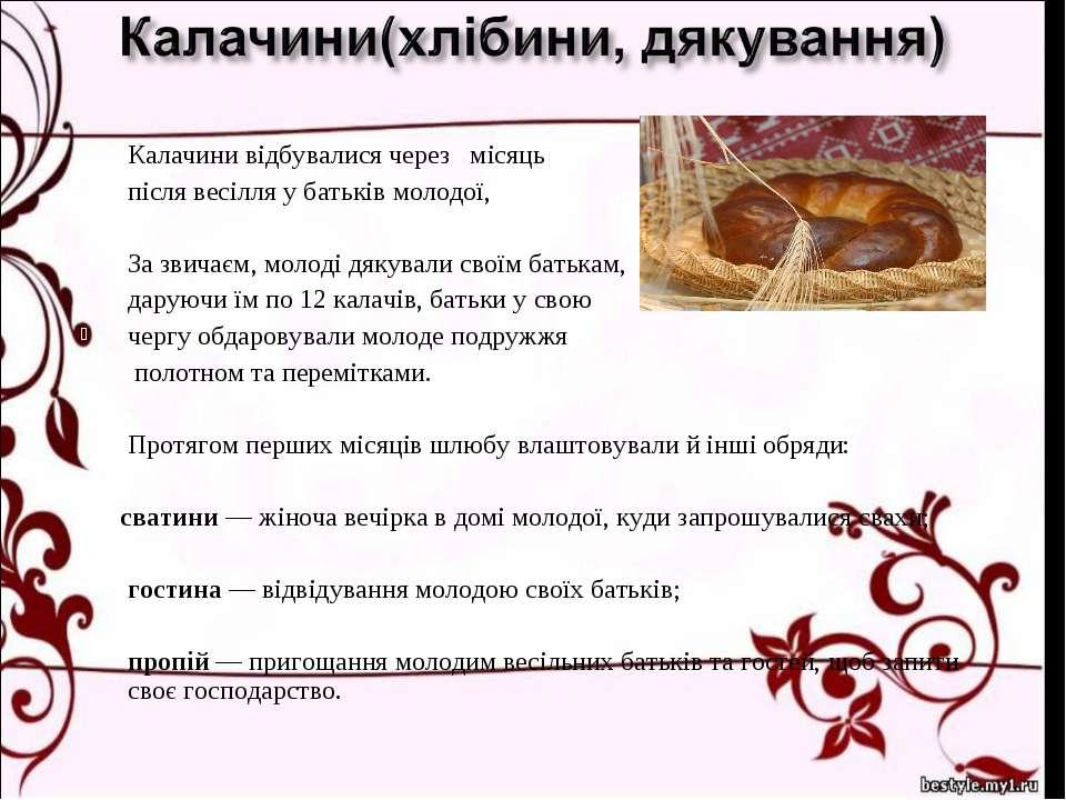 Калачини відбувалися через місяць після весілля у батьків молодої, За звичаєм...