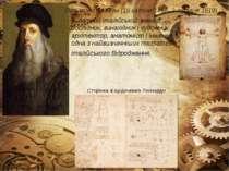 Леонардо да Вінчі (15 квітня 1452- 2 травня 1519) видатний італійський вчений...