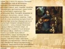Цікаво, що у листі до герцога Леонардо характеризує себе як військового інжен...
