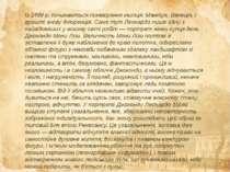Із 1499 р. починаються поневіряння митця: Мантуя, Венеція, і врешті знову Фло...