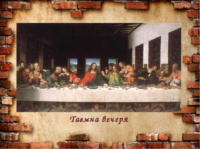 Таємна вечеря