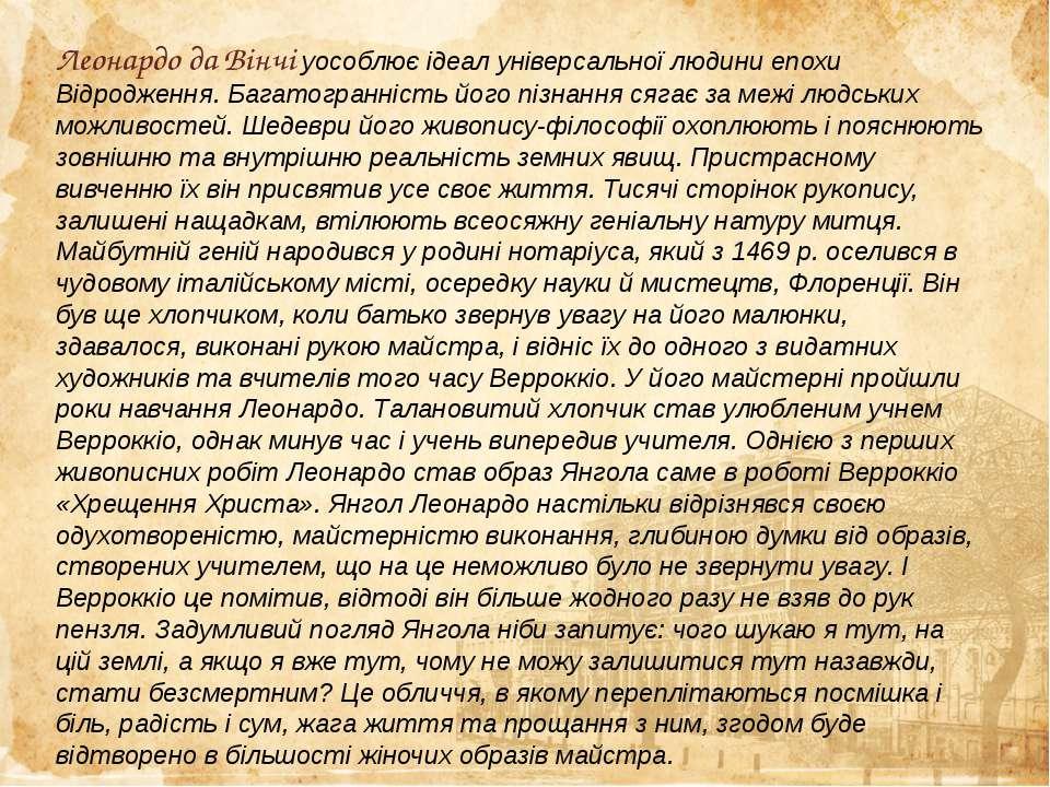 Леонардо да Вінчі уособлює ідеал універсальної людини епохи Відродження. Бага...