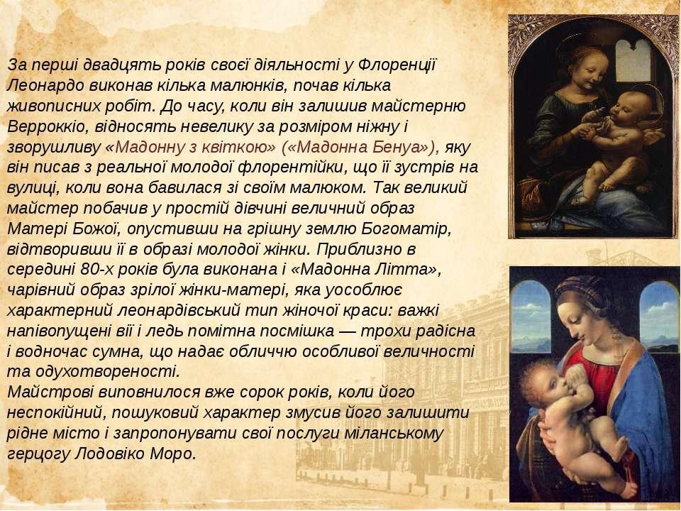 За перші двадцять років своєї діяльності у Флоренції Леонардо виконав кілька ...