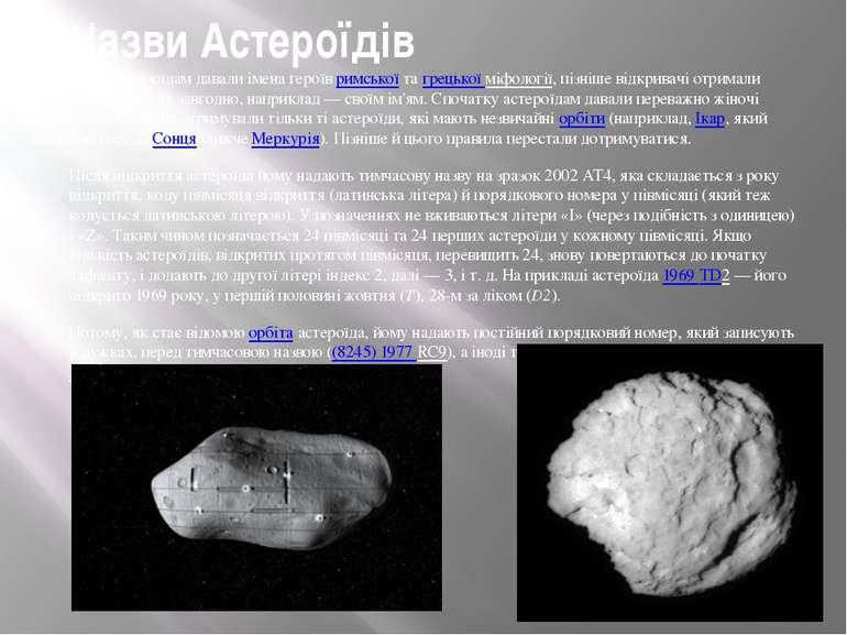 Назви Астероїдів На початку астероїдам давали імена героївримськоїтагрецьк...
