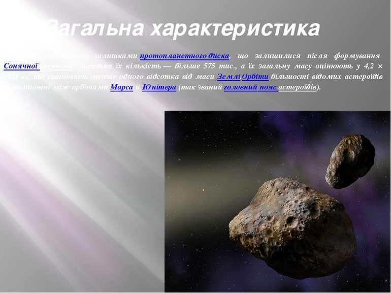 Загальна характеристика Астероїди вважають залишкамипротопланетного диска, щ...