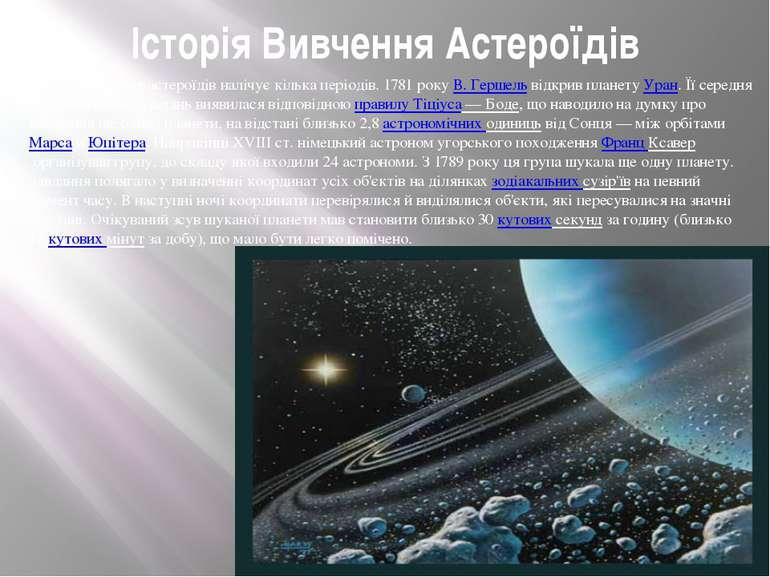Історія Вивчення Астероїдів Процес вивчення астероїдів налічує кілька періоді...
