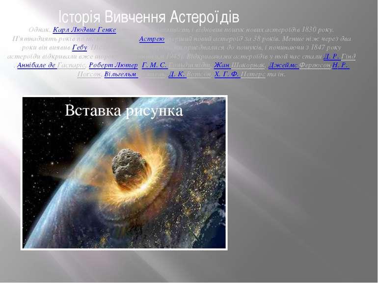 Історія Вивчення Астероїдів Однак,Карл Людвиг Генкевиявив наполегливість і ...