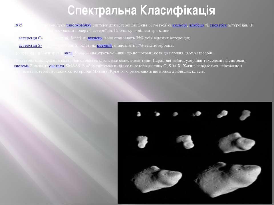 Спектральна Класифікація 1975року було розробленотаксономічнусистему для а...