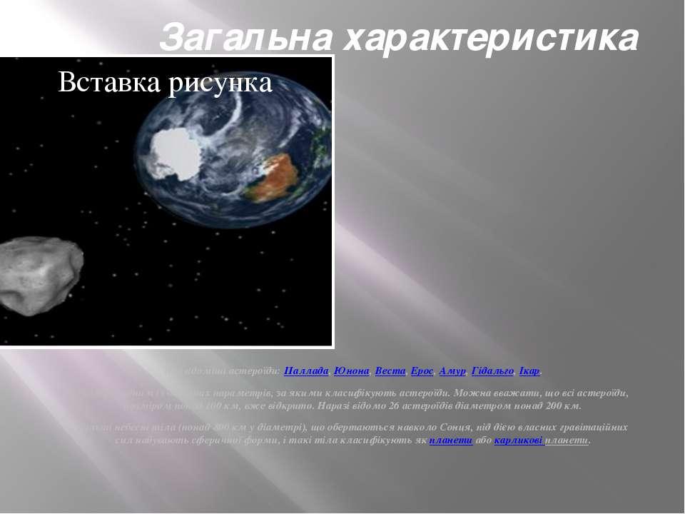 Загальна характеристика Найвідоміші астероїди:Паллада,Юнона,Веста,Ерос,А...