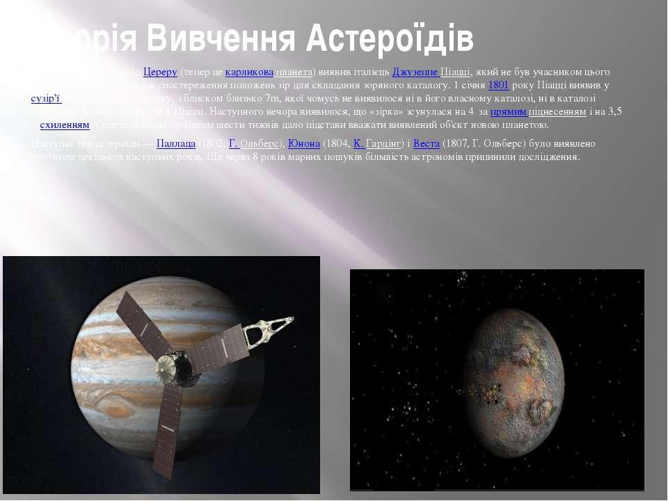 Історія Вивчення Астероїдів Однак перший астероїдЦереру(тепер цекарликова ...