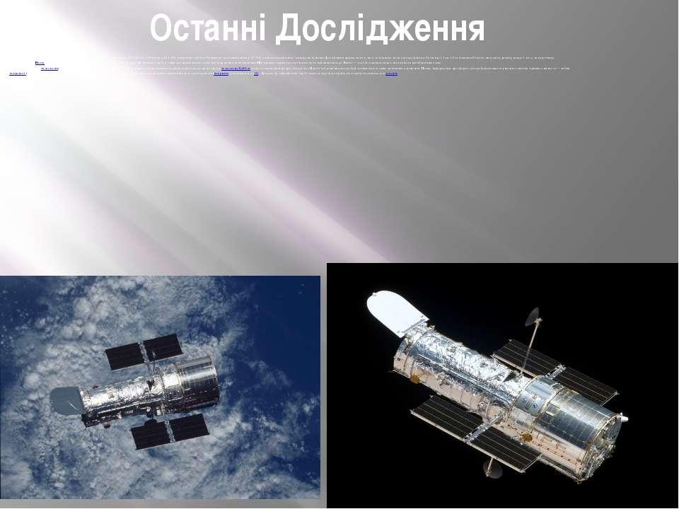 Останні Дослідження Станом на 27 березня 2013 в базі даних Центру малих плане...
